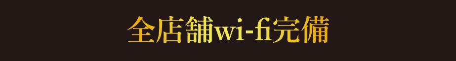 全店舗wi-fi完備