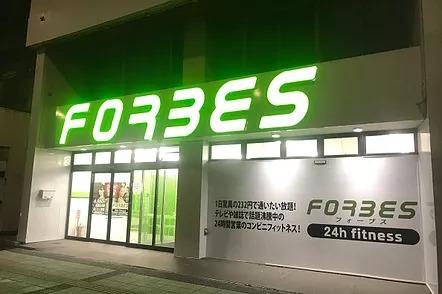 FORBES 大曽根店