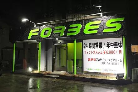 FORBES 豊橋殿田橋店