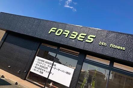 FORBES 袋井市浅羽店