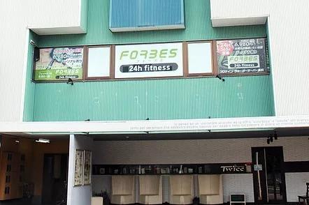FORBES 豊田市駅前店