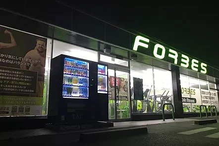 FORBES 豊川インター店