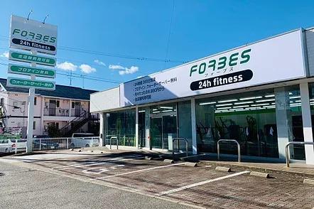 FORBES 刈谷ハイウェイオアシス前店