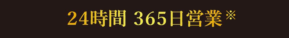 24時間 365日営業